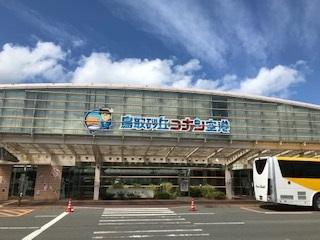 鳥取砂丘コナン空港①.jpg