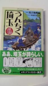 うんちく埼玉 (169x300).jpg