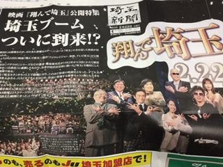 埼玉新聞.JPG