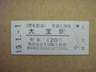 大宝・切符.JPG