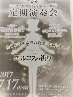 定期演奏会ぱんふ.JPG
