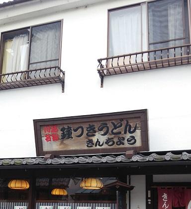 川越③.JPG
