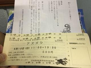 徳栄チケット.JPG