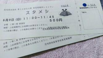 徳栄1.jpg
