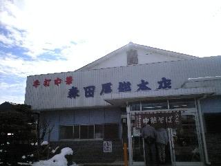 森田屋総本店.JPG