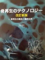 骨再生 (150x200).jpg