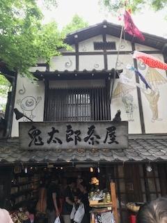 鬼太郎茶屋①.jpg